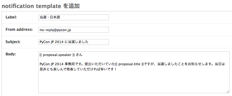 ../../_images/proposal-mail-template.png